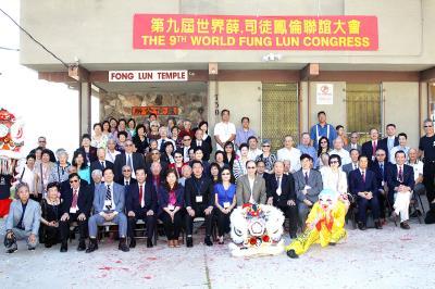 羅省鳳倫公所