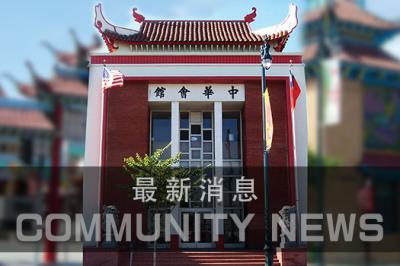 羅省中華會館聲援南加華人團體   嚴正反對ACA-5修憲案